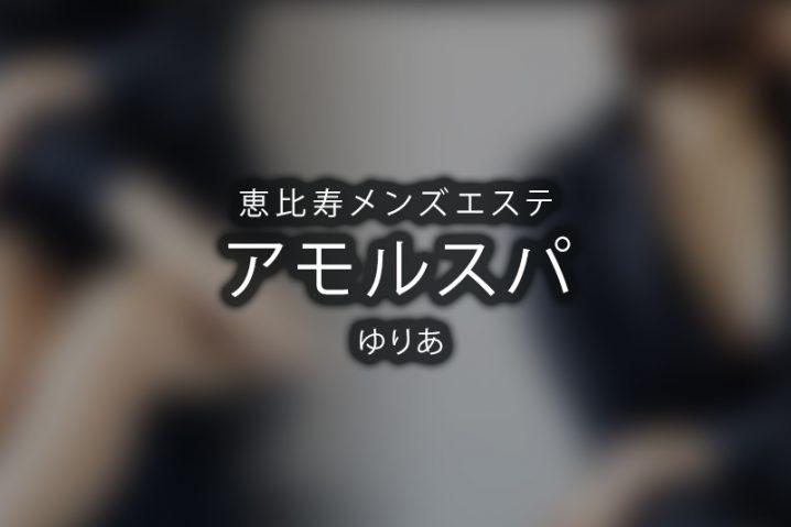 【体験】アモルスパ 恵比寿(ゆりあ)〜長身モデルが弄ぶ〜