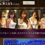 【体験】kokua 中目黒 2回目 〜全身ストレッチ〜