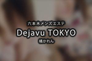 六本木メンズエステ「Dejavu TOKYO」橘かれんさんのアイキャッチ画像です。
