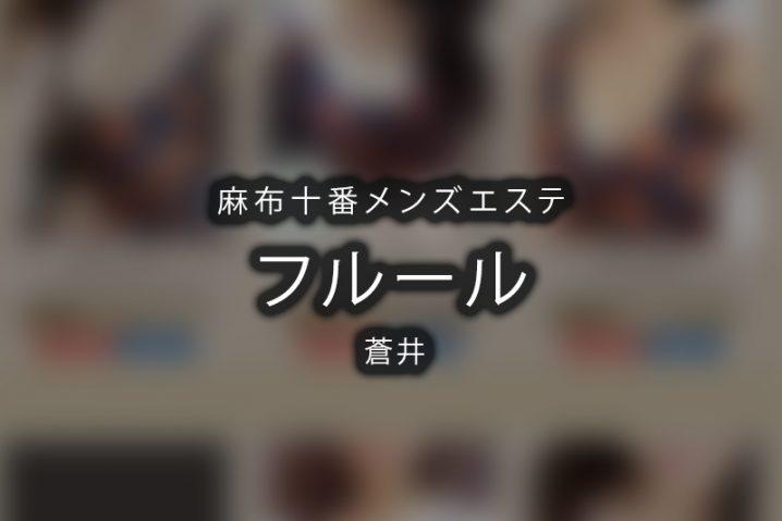 【体験】麻布十番「フルール」蒼井【退店済み】