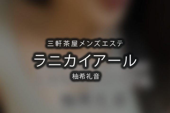 【体験】三軒茶屋「LanikaiR(ラニカイR)」柚希礼音【退店済み】
