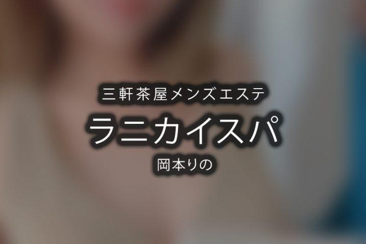 【体験】ラニカイスパ 三軒茶屋(岡本りの)〜熱い息をあちこちに〜