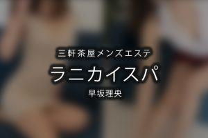 三軒茶屋にあるメンズエステ「ラニカイスパ」のセラピスト「早坂理央」さんのアイキャッチ画像です。