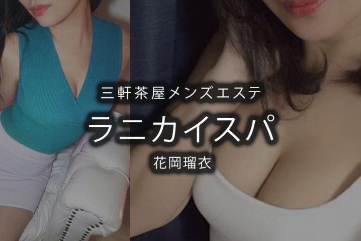 【体験】三軒茶屋「ラニカイスパ」花岡瑠衣〜美人なのにガッツリ〜