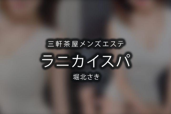 【体験】三軒茶屋「ラニカイスパ」堀北さき〜すっごく可愛らしい子犬セラピスト〜
