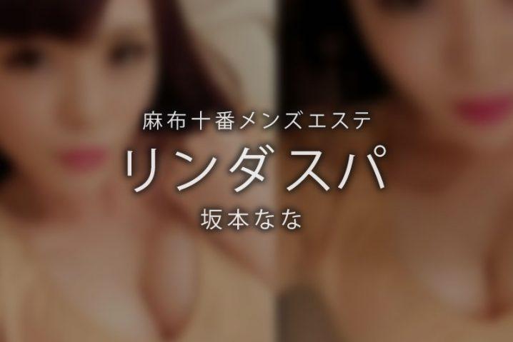 【体験】麻布十番「リンダスパ」坂本なな【退店済み】