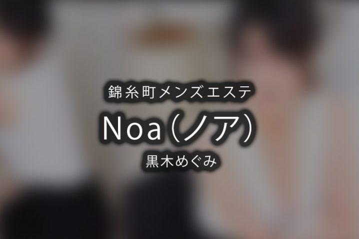 【体験】錦糸町「Noa(ノア)」前島かえで【閉店】
