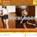 【体験】オレンジハウスTokyo 水道橋(Tさん)〜最後の終わり方が気になる〜