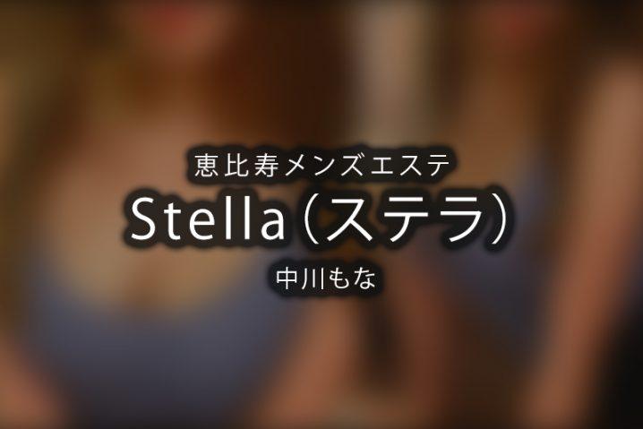 【体験】Stella-ステラ- 恵比寿(中川もな)~超絶セクシー体験~