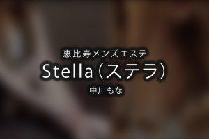 恵比寿にあるメンズエステ「Stella(ステラ)」のセラピスト「中川もな」さんのアイキャッチ画像です。