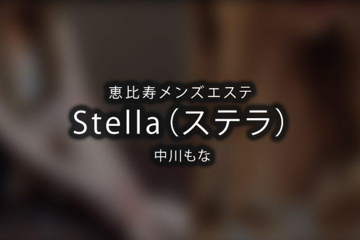 【体験】Stella-ステラ- 恵比寿(中川もな 2回目)~凄すぎて、もう・・・~