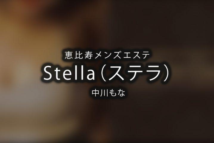 【体験】恵比寿「Stella ステラ」中川もな【閉店】