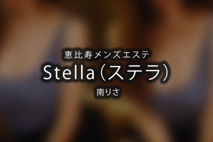 【体験】恵比寿「Stella ステラ」南りさ【閉店】