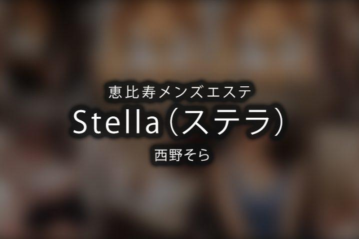 【体験】恵比寿「Stella-ステラ」西野そら【閉店】