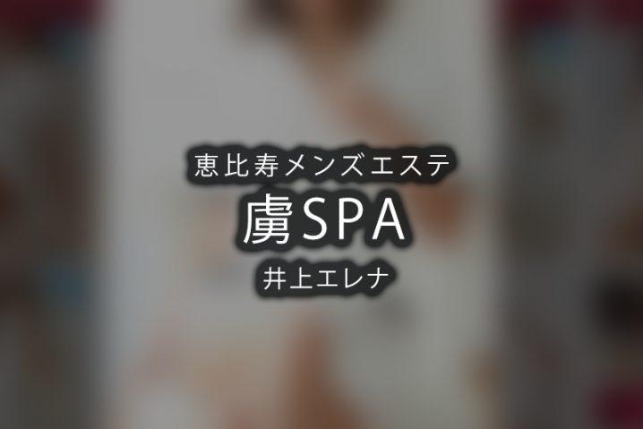 【体験】渋谷「虜SPA」井上エレナ【退店済み】