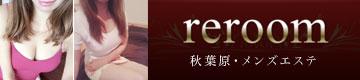 秋葉原 reroom