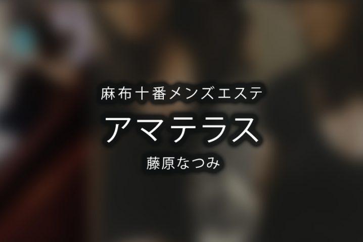 【体験】麻布十番「アマテラス」藤原なつみ【閉店】