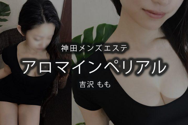 【体験】神田「アロマインペリアル」吉沢もも〜F美女に見つめられながら〜