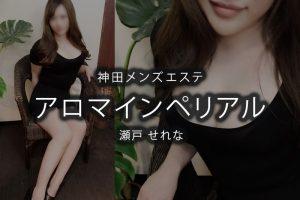 神田にあるメンズエステ「アロマインペリアル」のセラピスト「瀬戸せれな」さんのアイキャッチ画像です。