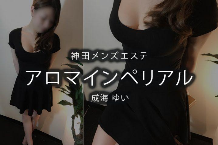 【神田体験】アロマインペリアル(成海ゆい)〜新バイブレーション〜