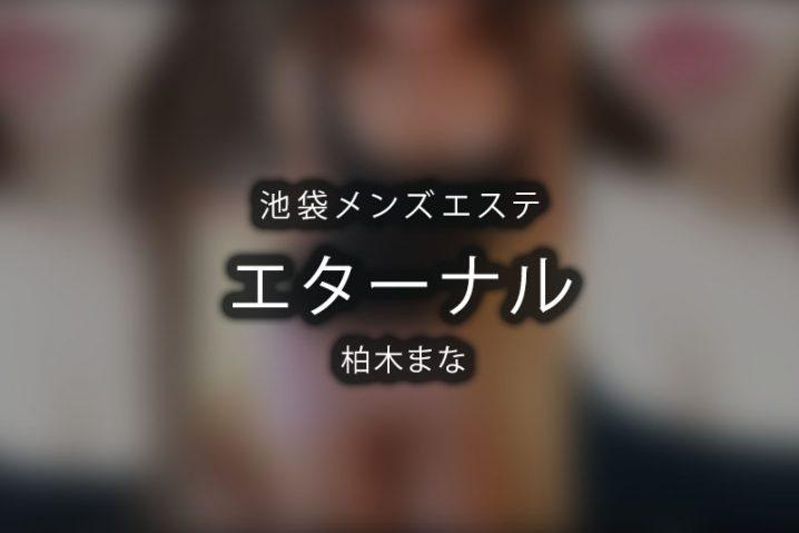 【体験】エターナル 池袋(柏木まな)【退店済み】