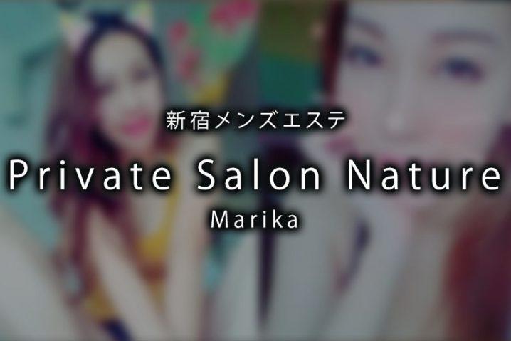 【体験】新宿「Private Salon Nature」Marika〜別の空間に飛べた〜