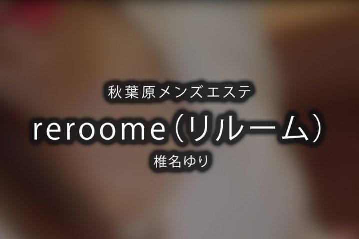 【体験】秋葉原「reroom(リルーム)」椎名ゆり【閉店】