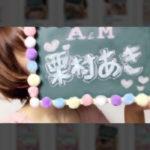 【体験】A&M 東新宿(栗村あき)〜 可愛いドキドキ施術〜