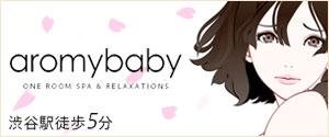 渋谷 aromybaby