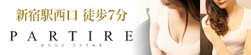 新宿 PARTIRE