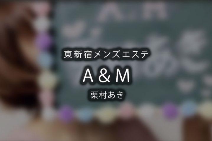 【体験】東新宿「A&M」栗村あき【閉店】