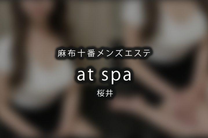 【体験】 麻布十番「at spa」桜井【閉店】