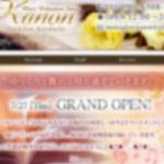【体験】カノン 八丁堀・茅場町(M嬢)〜 次に繋がるワクワク〜