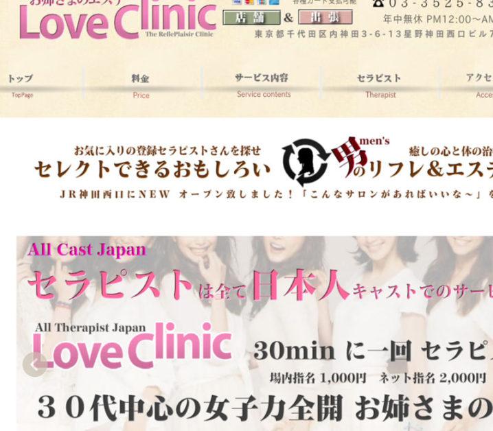 【体験】ラブクリニック 神田(3人)~全試合メロメロ体験~