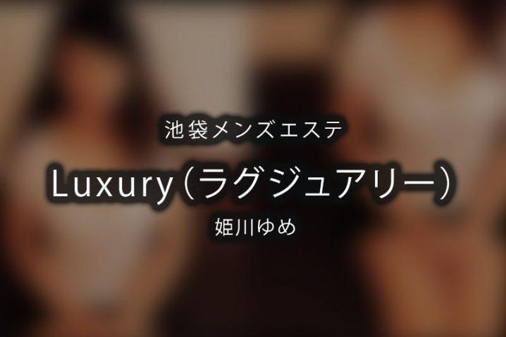 【体験】Luxury -ラグジュアリー- 池袋(姫川ゆめ)~惚れて精神崩壊~