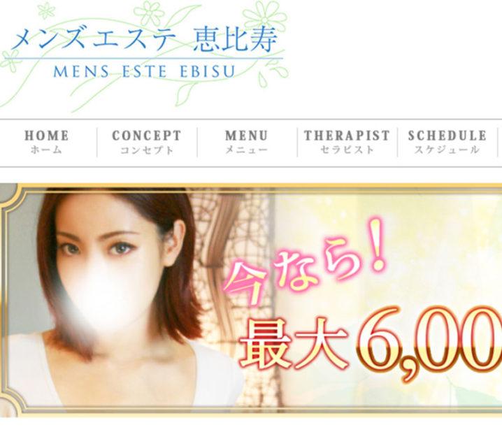 【体験】メンズエステ恵比寿(K嬢)〜 ドハマリ注意施術〜