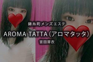 錦糸町にあるメンズエステ「AROMA TATTA(アロマタッタ)」のセラピスト「宮田芽衣」さんのアイキャッチ画像です。