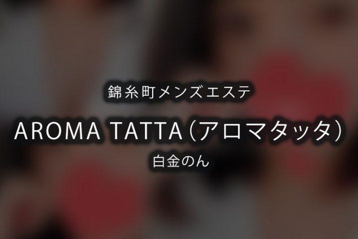 【体験】錦糸町「Aroma Tatta(アロマタッタ)」白金のん【退店済み】