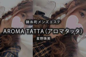 錦糸町にあるメンズエステ「AROMA TATTA(アロマタッタ)」のセラピスト「星野珠美」さんのアイキャッチ画像です。