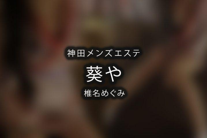 【体験】葵や 神田(椎名めぐみ)~限界を突破~