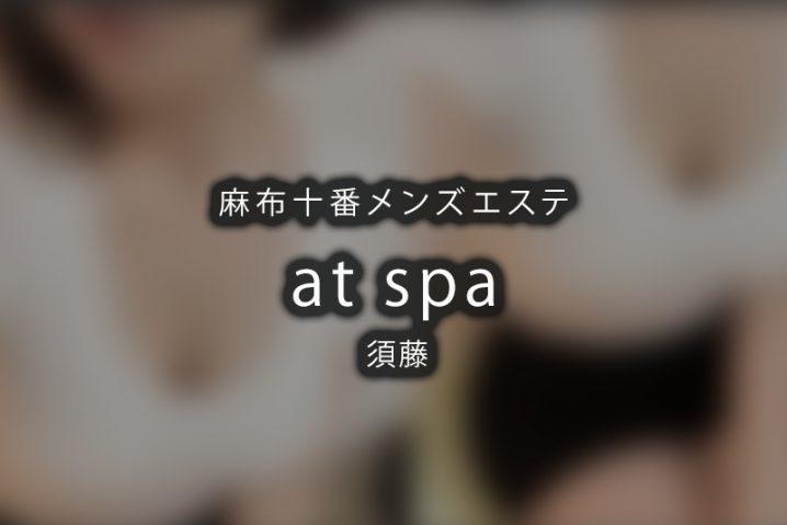 【体験】麻布十番「at spa」須藤【閉店】