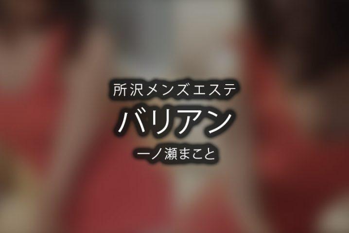 【体験】バリアン 所沢(一ノ瀬まこと)【退店済み】