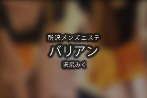 所沢にあるメンズエステ「バリアン」のセラピスト「沢尻みく」体験談のアイキャッチ画像です。