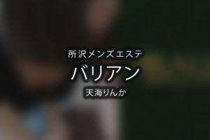 所沢にあるメンズエステ「バリアン」のセラピスト「天海りんか」体験談のアイキャッチ画像です。