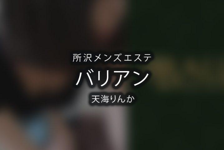 【体験】所沢「バリアン」天海りんか【退店済み】