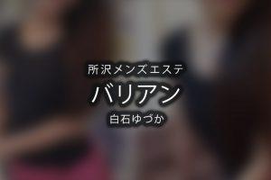 所沢にあるメンズエステ「バリアン」のセラピスト「白石ゆづか」体験談のアイキャッチ画像です。