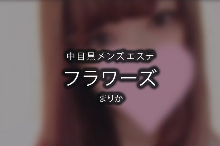 【体験】中目黒フラワーズ(まりか)【閉店】