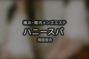 【体験】ハニースパ 横浜・関内(岡田百合)~精神崩壊して撃沈~