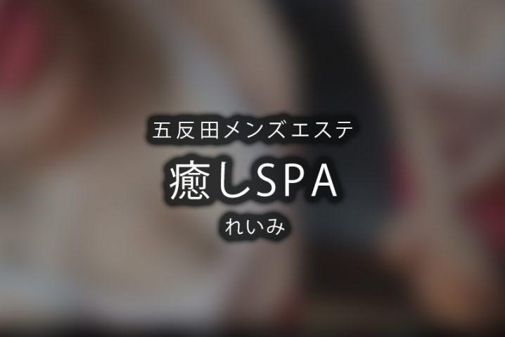 【体験】癒しSPA 五反田(れいみ)〜 むっちりセクシー〜