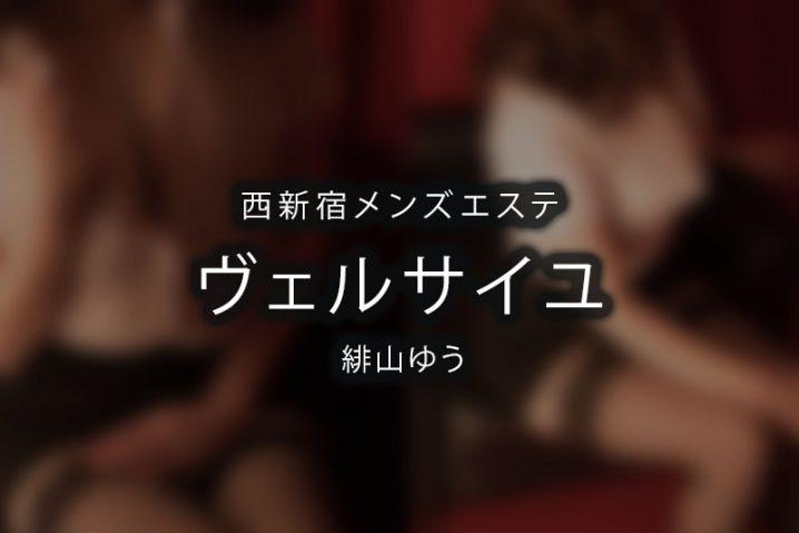 【体験】西新宿「ヴェルサイユ」緋山ゆう【閉店】